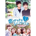 恋のドキドキ シェアハウス~青春時代~ DVD-BOX3