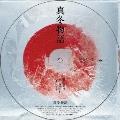 真冬物語<レコードの日対象商品/限定盤>