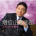 増位山太志郎2019年全曲集 CD