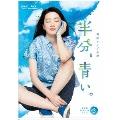 連続テレビ小説 半分、青い。 完全版 Blu-ray BOX3