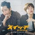 スイッチ~君と世界を変える~オリジナル・サウンドトラック [CD+DVD]<Type A>