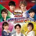 快盗戦隊ルパンレンジャーVS警察戦隊パトレンジャー VSキャラクターソングアルバム CD