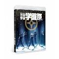 【BD】ミュージカル「忍たま乱太郎」第9弾忍術学園学園祭[MNTG-0004][Blu-ray/ブルーレイ]