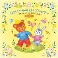 0さいからのえいごシャワー~赤ちゃんとママの聞き流し英語 歌&語りかけ CD
