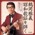 鶴岡雅義 昭和歌謡を弾く レキント・ギター魅力のすべて