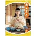 連続テレビ小説 まんぷく 完全版 Blu-ray BOX 1