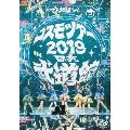 コスモツアー 2019 in 日本武道館<通常盤>