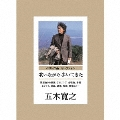 ベスト作品 セレクション 歌いながら歩いてきた [4CD+DVD]