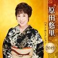 原田悠里 ベストセレクション2019