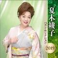 夏木綾子 ベストセレクション2019