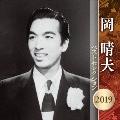 岡晴夫 ベストセレクション2019