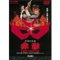 仮面の忍者 赤影 THE MOVIE