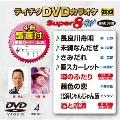テイチクDVDカラオケ スーパー8 W (004)