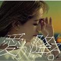 愛が降る [CD+DVD]<初回生産限定盤>