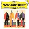 ショスタコーヴィチ(バルシャイ編):室内交響曲作品83a 弦楽器と木管楽器のための交響曲