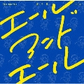 エールアンドエール [CD+Blu-ray Disc]<初回限定盤>
