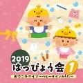 2019 はっぴょう会 1 おやこのサイン~ベビーサインのうた~ CD