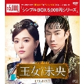 王女未央-BIOU- DVD-BOX2
