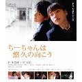 ちーちゃんは悠久の向こう [Blu-ray Disc+DVD]