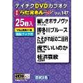 DVDカラオケ うたえもん W (147)