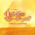 TBS系 金曜ドラマ 4分間のマリーゴールド オリジナル・サウンドトラック