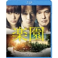 楽園 [Blu-ray Disc+DVD]