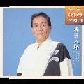 特選 歌カラベスト3 お富さん/男の舞台/トチチリ流し