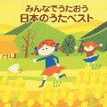 みんなでうたおう 日本のうたベスト<COLEZO!>