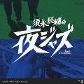 須永辰緒の夜ジャズ ~Jazz Allnighters~ No.1