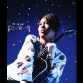 君に願いを  [CD+DVD]<初回生産限定盤>