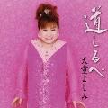 天童よしみ~道しるべ~ベストセレクションアルバム