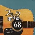 フォーク歌年鑑 '68 フォーク&ニューミュージック大全集 3