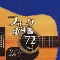 フォーク歌年鑑 '72 Vol.2 フォーク&ニューミュージック大全集 9