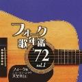 フォーク歌年鑑 '72 Vol.1 フォーク&ニューミュージック大全集 8