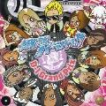 俄然パラパラ!! プレゼンツ・D-1 グランプリ 2007 [CD+DVD]