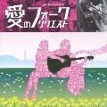 yorimo presents 愛のフォーク・リクエスト