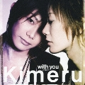 with you<通常盤>