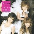 恋するエンジェルハート  [CD+DVD]<初回限定盤>