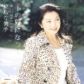千の風になって 新しい日本の抒情歌