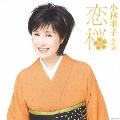 小林幸子名曲選 恋桜