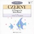 CDピアノ教則シリーズ 13::ツェルニー:小さな手のための25の練習曲