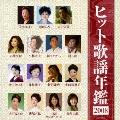 ヒット歌謡年鑑 2008