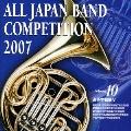 全日本吹奏楽コンクール2007 Vol.10 高校編V