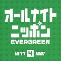 オールナイトニッポン EVERGREEN 4 1977-1981