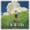 オリジナル・サウンドトラック 少年寅次郎