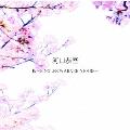 桜~SINGLES WARNER YEARS~