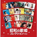 昭和の歌姫コレクション ベスト