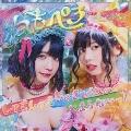 しゅきしゅきしゅきぴ・がとまらないっ…! [CD+DVD]<初回限定盤>