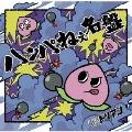ハンパねぇ名盤 [CD+DVD]<初回限定盤>