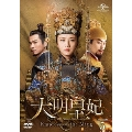 大明皇妃 -Empress of the Ming- DVD-SET5